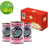 【車輪牌】澳洲頂級鮑魚罐頭(1.5粒裝)三入禮盒組