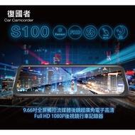 (送32G卡) 復國者 S100 全屏觸控 9.66吋 Full HD 1080P流媒體 超廣角 電子高清  行車記錄器