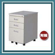 『商款熱銷款』【辦公家具】OA-436三層公文檔案可鎖活動櫃 櫃子 檔案 收納