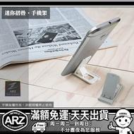 迷你摺疊手機架 桌上型手機支架 可折疊收納手機座 簡易小型口袋型手機支撐架 名片 小卡展示支撐底座 ARZ