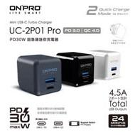 ONPRO UC-2P01 30W 第三代超急速PD充電器【Pro版】