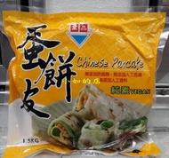 【小如的店】COSTCO好市多代購~萬品 蛋餅皮-純素(50g*30片)低溫運1-2包 150元