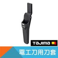 電工刀專用刀套【日本Tajima】