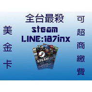 Steam 儲值 卡 全場最低 1:26 點數 csgo pubg rust 禮物卡 錢包