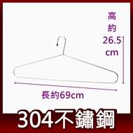 304不鏽鋼 台灣製造 69cm浴巾架 毛巾架 超大型衣架