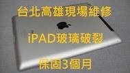 台北高雄現場維修 ipad123 mini1 2 air 2 pro無法充電 機板維修 解ID 電池更換 玻璃破裂