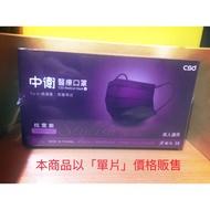 「超限量現貨」csd 中衛 成人 口罩-炫霓紫(單片)