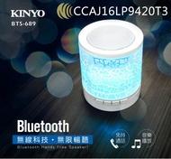 KINYO 炫光藍芽讀卡喇叭 BTS-689 藍牙 可插卡 3.5mm插孔 免持接聽電話 自動擴音 高感度麥克風 情境燈 氣氛燈 音箱 小夜燈 禮品 贈品