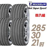 【米其林】Pilot Super Sport PSS 運動性能輪胎_四入組_285/30/21