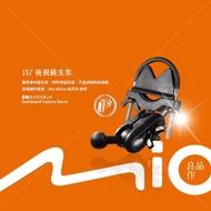 J37 Mio 後視鏡支架 MiVue C310 C320 C325 C330 C335 C340 行車記錄器 破盤王 台南
