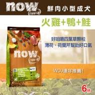 Now! 鮮肉無穀天然糧 小型成犬配方 《6磅》WDJ推薦