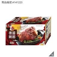 《小燕店舖》免運刷卡價COSTCO 代購名廚美饌 冷凍德國豬腳 700公克 X 3入