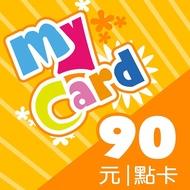 MyCard 90 點數卡【遊戲基地官方直營】