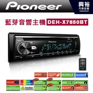 ☆興裕汽車音響☆【Pioneer】DEH-X7850BT CD/MP3/WMA/USB/AUX/iPhone 藍芽主機