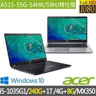 【Acer 宏碁】特仕版A515-55G-54HK/59HJ(i5-1035G1/4G/1TB/MX350獨顯+8GB+240G SSD含安裝)