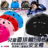 【大有運動】兒童 梅花 頭盔 M碼 52-55CM 安全帽 洞洞帽 溜冰/輪滑/護具/直排輪/蛇版 D00173