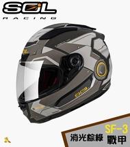 任我行騎士部品 SOL SF-3 戰甲 鋼鐵人 消光綠棕 全罩 安全帽 輕量 通風 包覆 DOT CNS 雙D扣