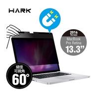 【HARK】超薄磁吸防窺片(MacBook Pro Retina 13.3吋 2016年之後版本)