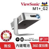【ViewSonic 優派】WVGA 360度無線巧攜投影機 M1+_G2(300流明)