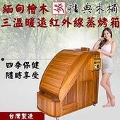 《雅典木桶》(客約出貨)歷久彌新 完美工藝 特級緬甸檜木 三溫暖遠紅外線 養生 檜木 蒸氣烤箱(2511565120)