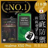 【INGENI徹底防禦】realme X50 Pro 日本製玻璃保護貼 非滿版(保護貼 玻璃貼 保護膜 鋼化膜)