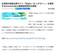 Excite-商品検索エンジンBigGoの日本版を正式にリリース
