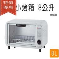 【尋寶趣】小烤箱 8公升 電烤箱 定時功能 功能簡單 石英管加熱 550W 早餐 吐司 台灣製造 SO-388