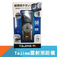 【日本Tajima】雷射測距儀(黑色)-G05自動旋轉/G03基本款