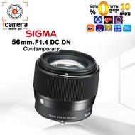Sigma Lens 56 mm. F1.4 DC DN (Contemporary) มิลเรอร์เลส - รับประกันร้าน i camera 1ปี