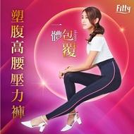 iFit 愛瘦身 Fitty 塑腹高腰壓力褲_三色