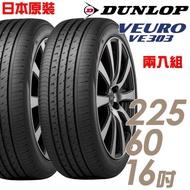 【DUNLOP 登祿普】日本製造 VE303舒適寧靜輪胎_兩入組_225/60/16(VE303)