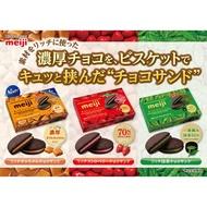 全新日本購回~現貨 明治 meiji 焦糖 草莓 抹茶 巧克力 夾心 餅乾