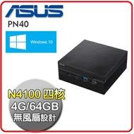 【2019.10 MINI無風扇設計】ASUS 華碩 Mini PC PN40-N41YEDA  雙核迷你電腦 E2-7015/8G/256G SSD/Win10P