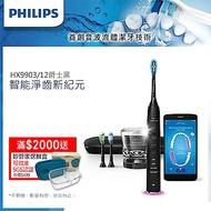 [送保鮮盒+咖啡機] Philips飛利浦新鑽石靚白智能音波震動/電動牙刷 HX9903/12(黑)