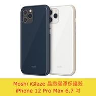 現貨 超美 手機殼 Moshi iGlaze 晶緻曜澤保護殼 iPhone 12 Pro Max 6.7 吋 背蓋 可無線充電