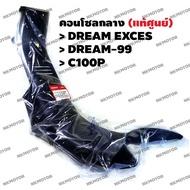 คอนโซลกลาง (แท้ศูนย์) DREAM EXCES DREAM-99 C100P