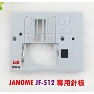【鈺富拼布坊】車樂美 JANOME JF-512 專用針板