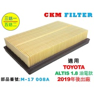 【CKM】豐田 TOYOTA ALTIS 1.8 油電款 19年後 原廠 正廠 型 空氣蕊 空氣濾芯 引擎濾網 空氣濾網