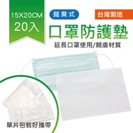 超淨專業口罩墊單片包裝(台灣製造) 20入/包 ※墊片/防護墊/內襯墊/口罩護墊