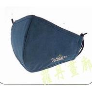 中華綠纖維遠紅外線+負離子雙效小口罩(羅丹畫廊)