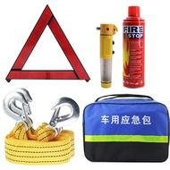 車用工具包 手電筒擊破器 警示三角架 泡沫滅火器 收納包 汽車緊急拖吊鉤繩