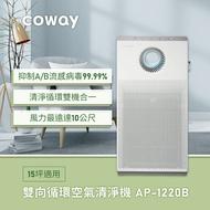 (2件88折) Coway 綠淨力雙向循環雙禦空氣清淨機AP-1220B
