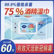 [75度酒精消毒濕巾] 60酒精消毒濕巾99.9%強力殺菌清潔【75】6099.9%