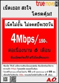TRUE ซิมเน็ต ซิมเทพ ซิมเน็ตไม่ลดสปีด4 Mbps ซิมพร้อมใช้ ฟรีเดือนแรก โปรเสริมเน็ต โปรเสริม โปรเน็ต