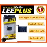 LEEPLUS BATTERY APPLE WATCH S3 42MM. แบตเตอรี่แอบเปิ้ลวอช แบตAPPLEWATCH ความจุ 342 MAH ประกัน1ปี พร้อมส่ง