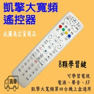 【買就送保護套】 Kbro 凱擘大寬頻遙控器 【含8顆學習按鍵】(外觀一樣就可以使用) 適用區域 豐盟 彰化新頻道 台南南天 凱擘寬頻遙控器