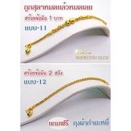 ข้อมือทอง2 สลึง-1 บาท สร้อยข้อมือทองปลอม ข้อมือทองไมครอน ข้อมือทองปลอม ทองปลอม ฟรีกำมะหยี vmIS