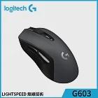 羅技 G603 無線遊戲滑鼠