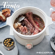 recolte 日本麗克特 Tanto調理鍋1.9L-簡約白(含章魚燒烤盤)