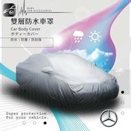 102【雙層防水車罩】汽車車罩 適用於 Benz 賓士 W202 C-Class W210 W211 SLK
